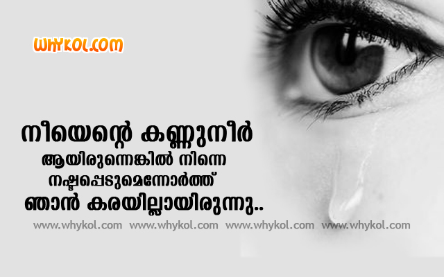 List Of Malayalam Sad Quotes 60 Sad Quotes Pictures And Images Inspiration Malayalam Sad Pic
