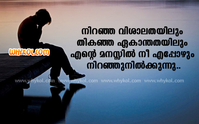 List Of Malayalam Sad Quotes 60 Sad Quotes Pictures And Images Awesome Malayalam Love Status Sad Image