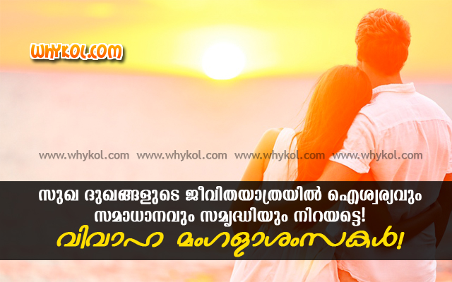 Image Result For Wedding Wishes Quotes Malayalam