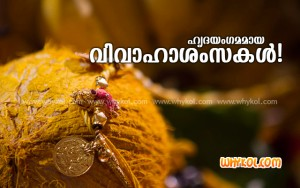 Wedding wishes in malayalam