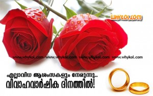 Wedding Anniversary Gifts For Parents In Kerala : Wedding anniversary wishes in malayalam