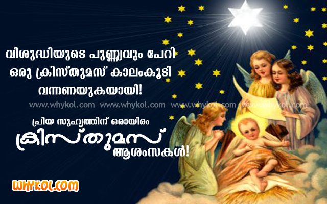 Christmas cards malayalam thecheapjerseys Gallery