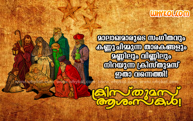 Christmas wishes messages in malayalam m4hsunfo