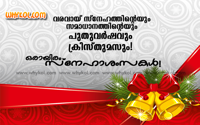 malayalam x mas new year wishes