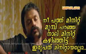 Jayasurya film comedy question