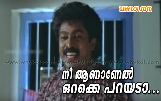 Malayalam film funny comment with pic