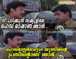 Funny malayalam film counter comedy
