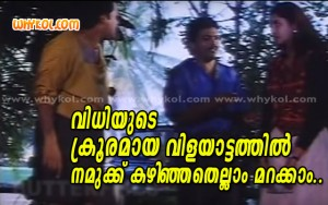 Malayalam sad film words