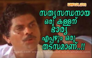 Malayalam funny film quote