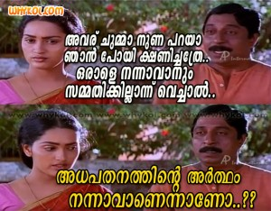 Malayalam funny asking and reply