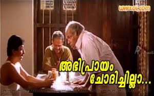 Malayalam movie funny expression