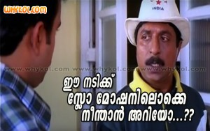 Malayalam funny film question