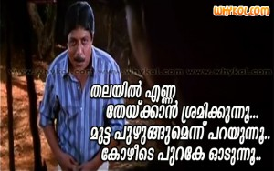 Malayalam comedy film words