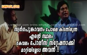 Jagathy sreekumar film comedy words