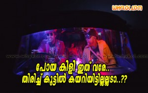 Chemban Vinod funny malayalam comment