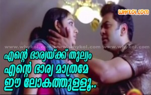 """Wife"" malayalam film quote"
