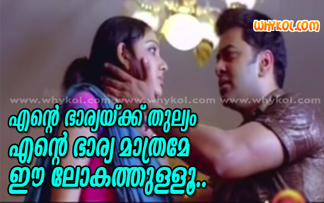 wife malayalam film quote from happy husbands
