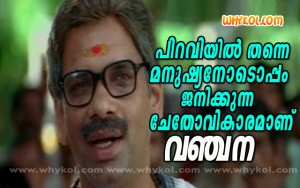 Malayalam cheating quote