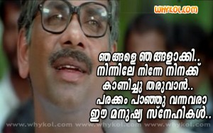 Malayalam funny film words
