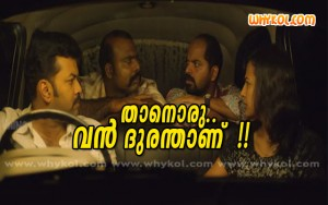 Malayalam film funny comment
