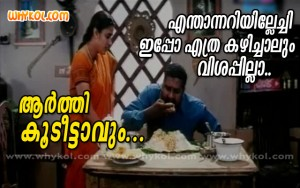 Malayalam film moking comedy