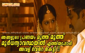 Malayalam movie funny love