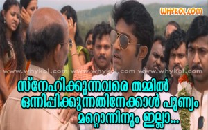 Malayalam love marriage quote