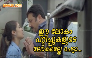 Malayalam movie comment