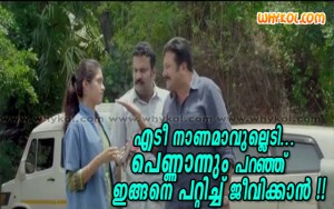 malaualam film comment with pic