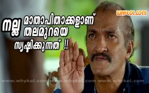 Malayalam movie quote