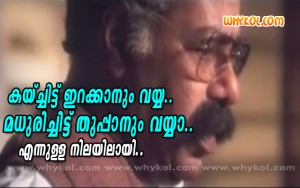 Malayalam proverb from film