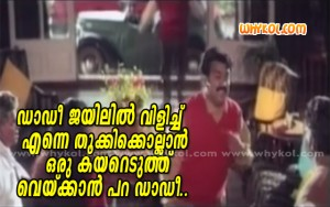 Mohanlal funny film dialogue