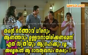 Malayalam film marriage saying