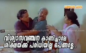 Cheating malayalam film comedy