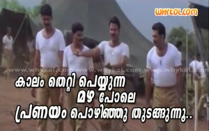 Malayalam film funny love words