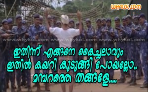 Mamukkoya funny film dialogue