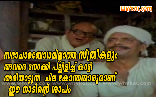 Mlalayalam film comedy comment