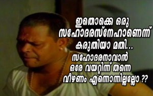 Malayalam brotherhood hunny quote