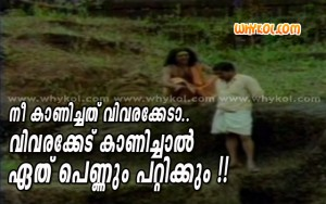 Malayalam funny love breakup quote