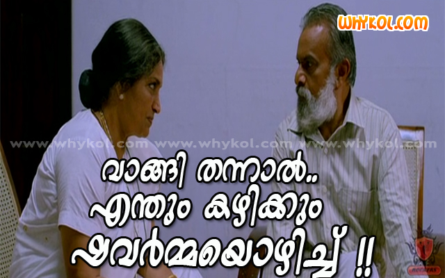 """Shavarma"" malayalam comedy comment"