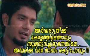 Malayalam double meaning film joke