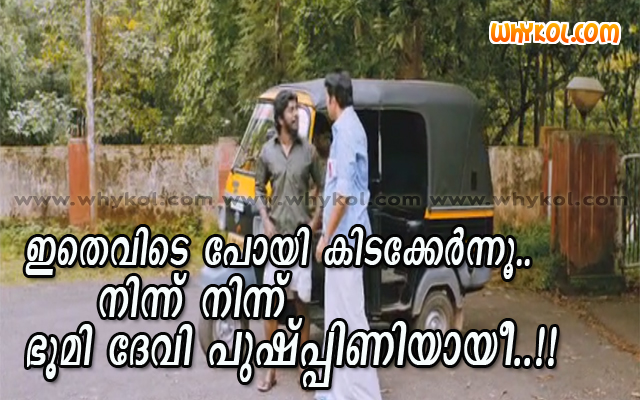 Malayalam language funny saying