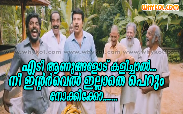 Malayalam film dirty joke