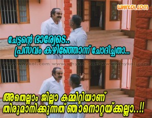 Kerala funny politics film comedy