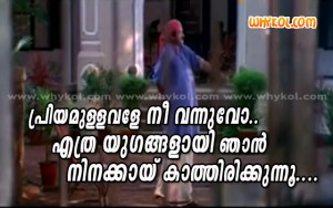 Malayalam funny film love words