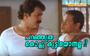 Malayalam movie comedy image with comment