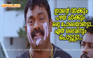 Malayalam funny proverb comedy