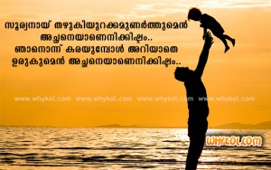 Malayalam father's day wishes