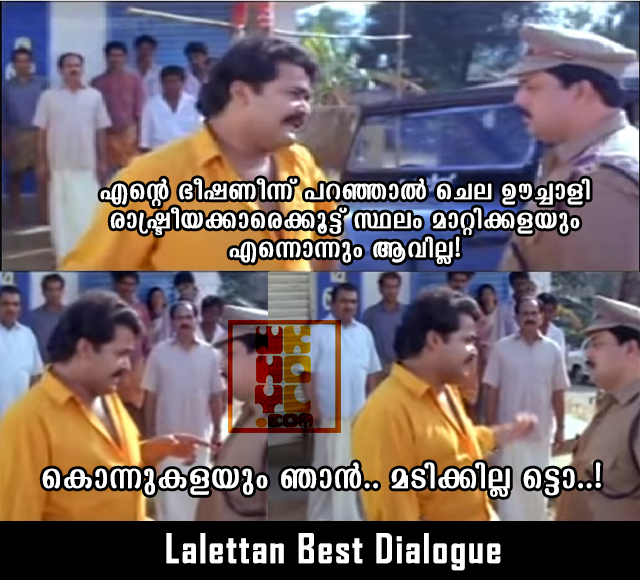 Best of lalettan - dialogue