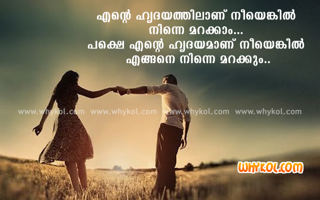 love images in malayalam language